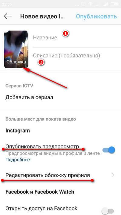 igtv с телефона
