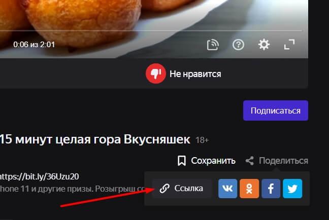ссылка из Яндекс.Эфир