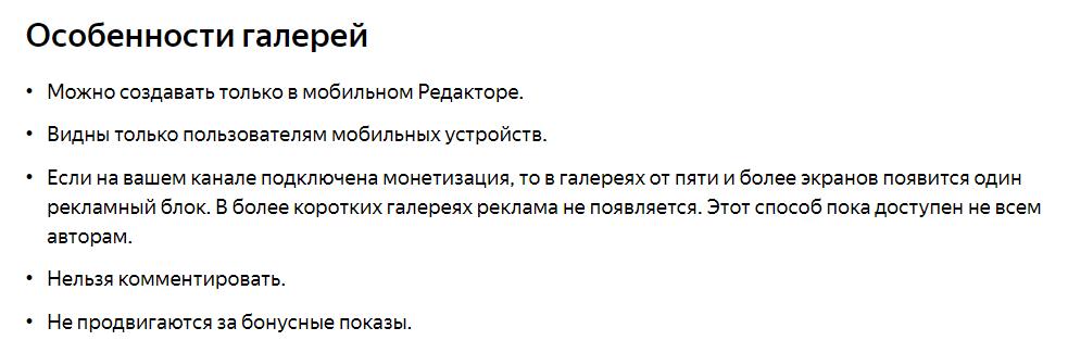 галереи яндекс дзен