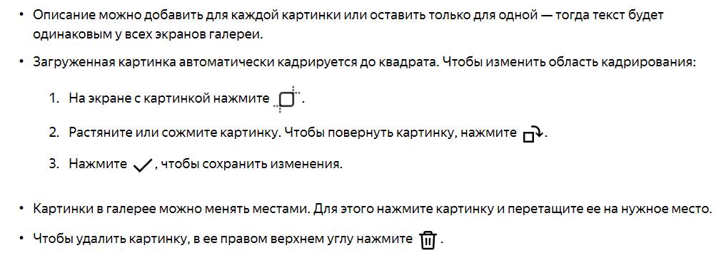 Особенности новой Галереи на платформе Яндекс.Дзен