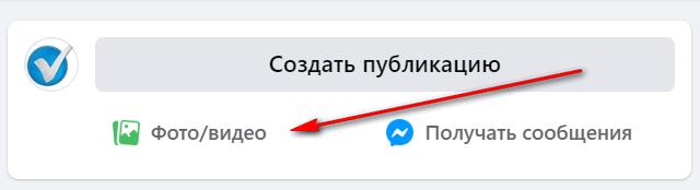 как загрузить видео на facebook