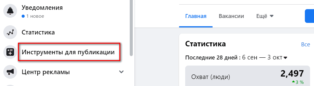 Creator Studio на Facebook