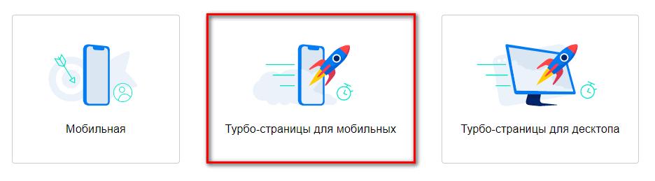 Турбо-страницы для мобильных