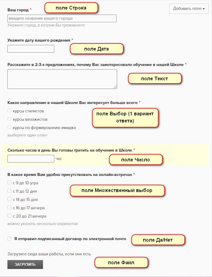 готовый вариант анкеты на GetCourse