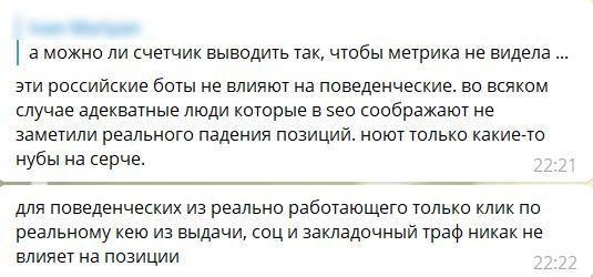 российские боты