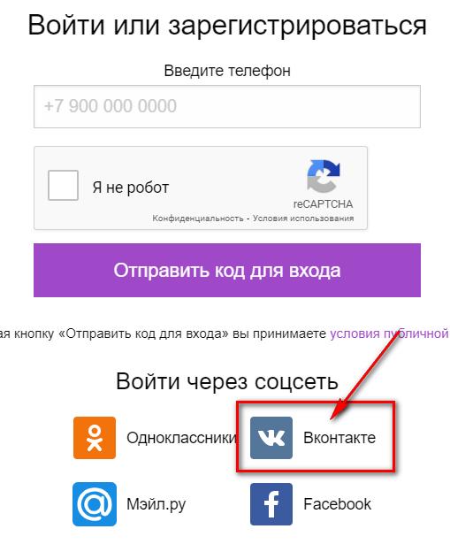 авторизация на сайте через соцсети