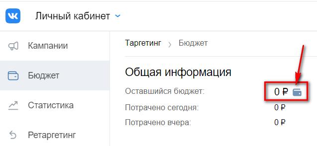 пополнение рекламного кабинета вконтакте