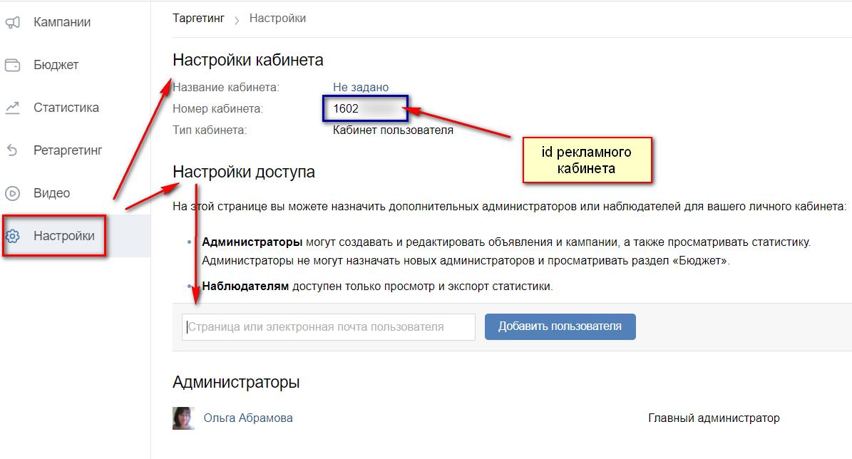 администратор рекламного кабинета вконтакте