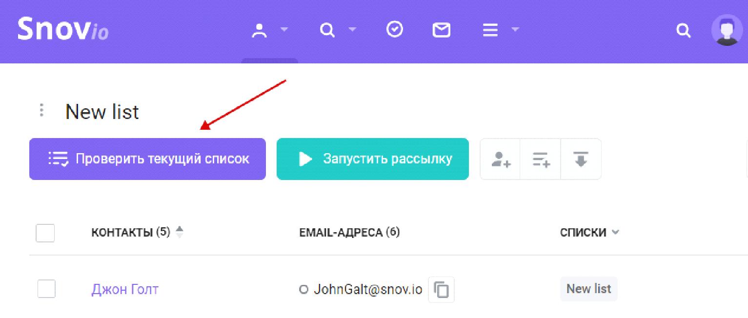 проверка списка email адресов