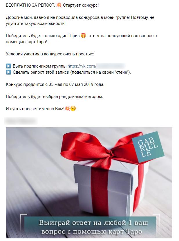 примеры конкурсов вконтакте