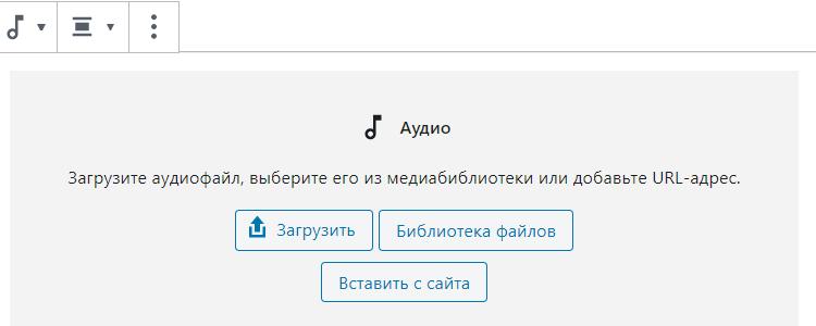 аудиофайлы