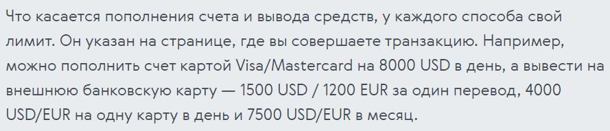 тарифы для переводов