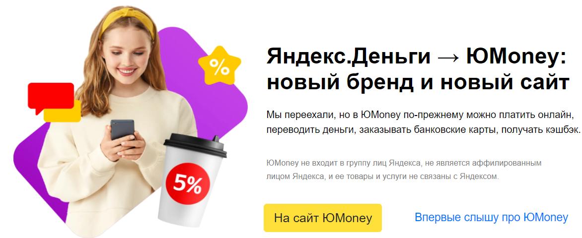 Яндекс Деньги ЮMoney