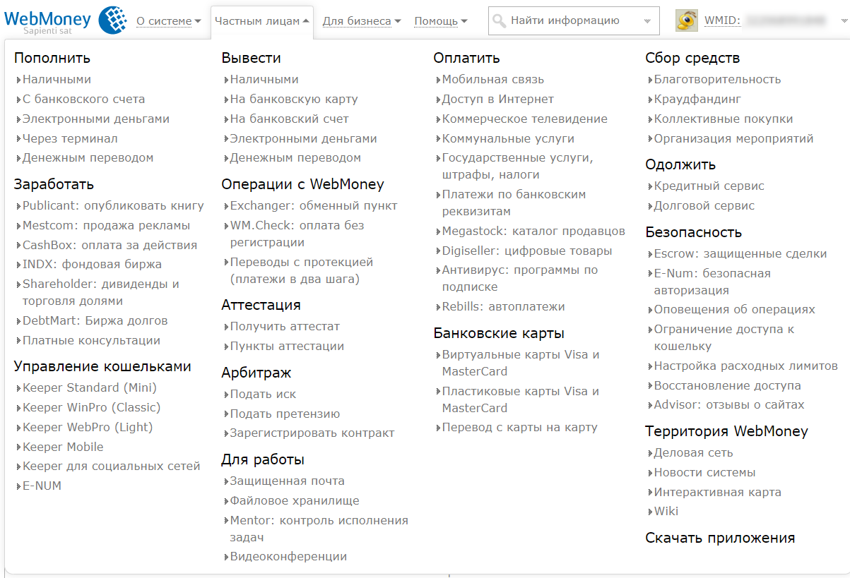 инструменты вебмани для частных лиц