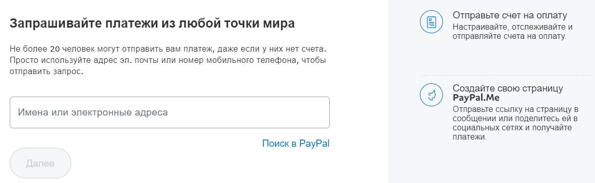 запрос платежа