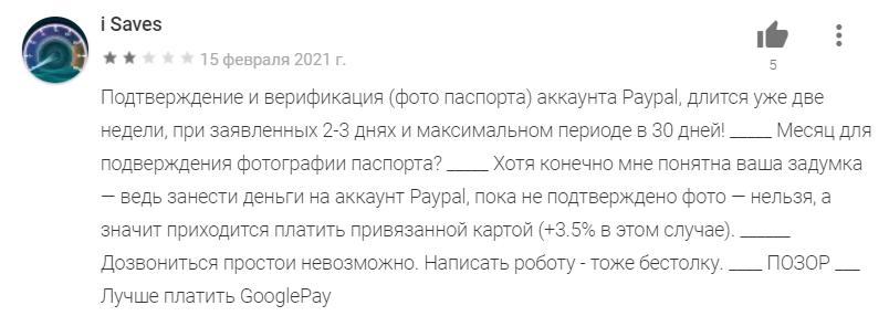 отзыв PayPal