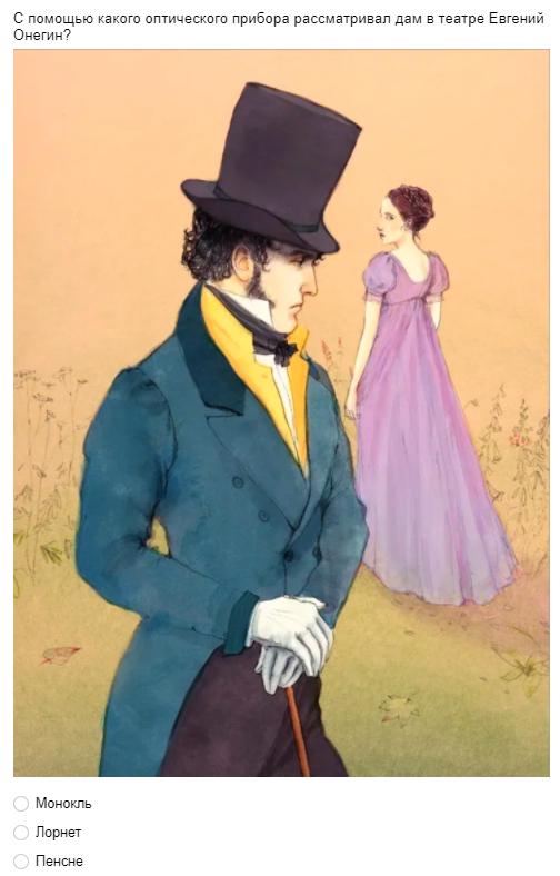 на знание биографии Пушкина