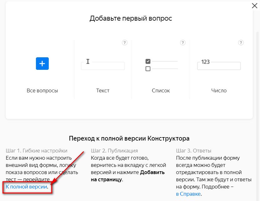 конструктор Яндекс.Форм