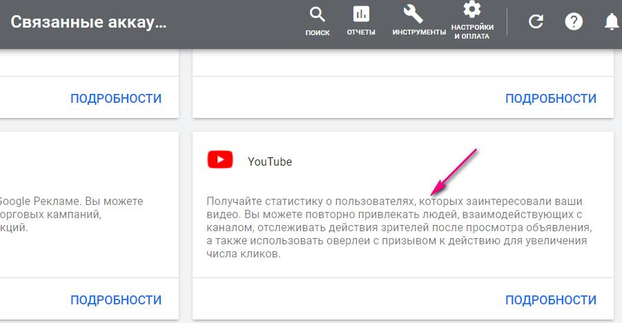 связанные аккаунты на youtube