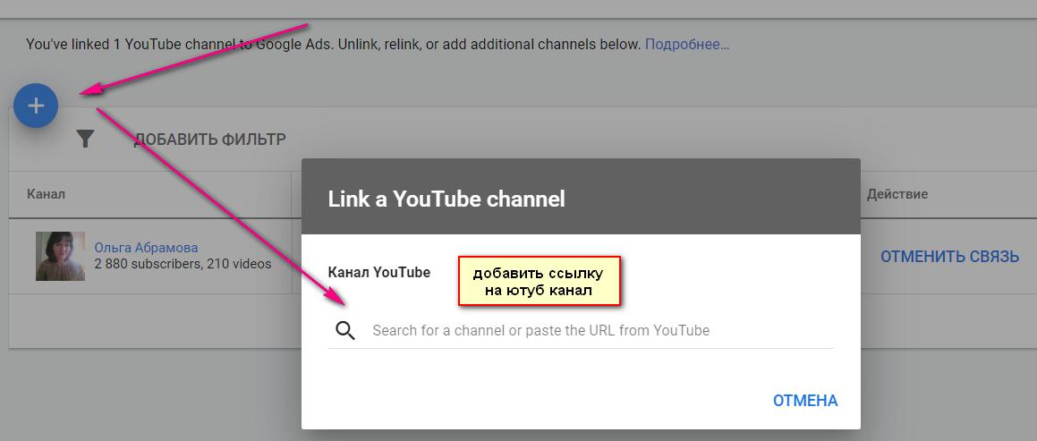 привязка ютуб канала к кабинету гугл рекламы