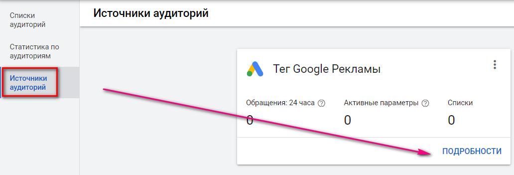 тег гугл рекламы