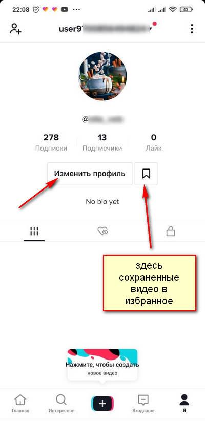 про аккаунт ТикТок
