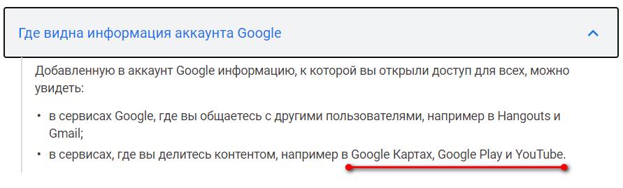 справка гугл