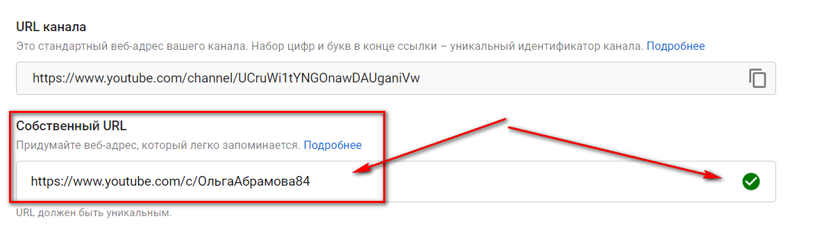 уникальный URL адрес канала