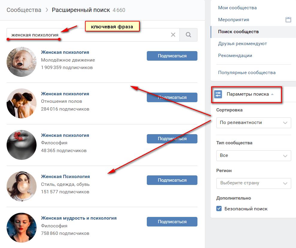 как найти группу вконтакте