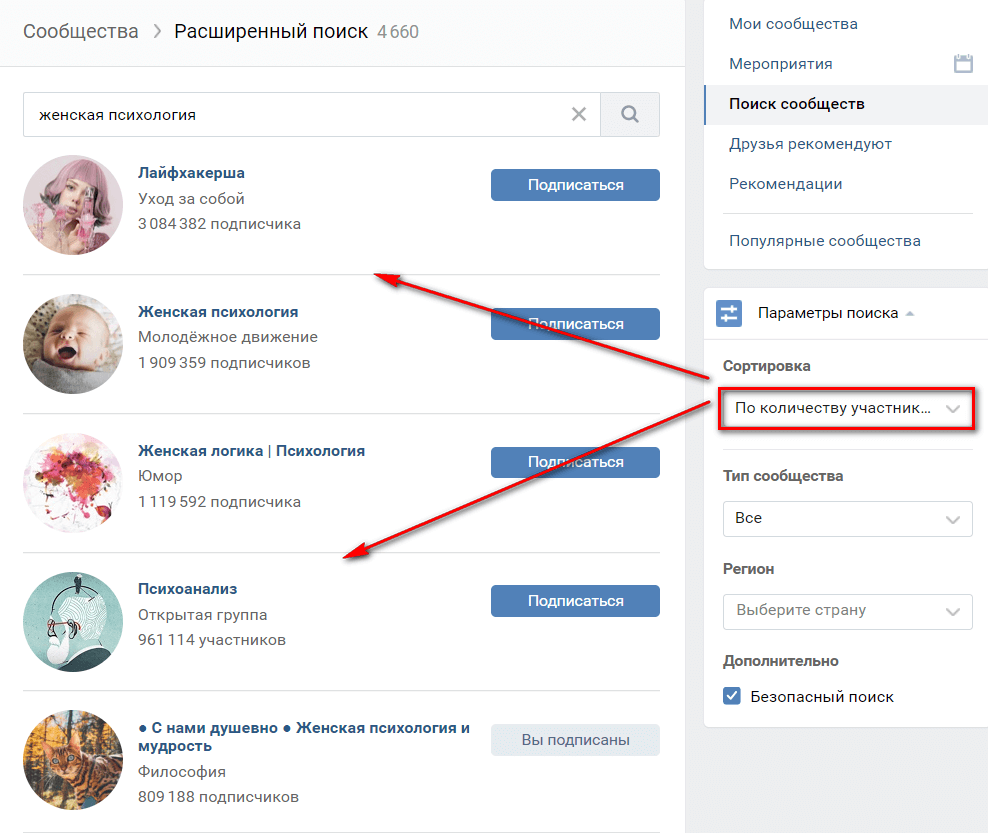 фильтр групп по количеству участников