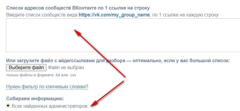 поиск админов вконтакте