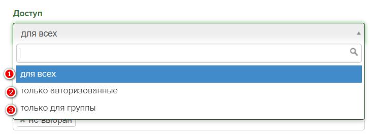 виды доступов к вебинару