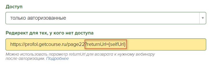 параметр для редиректа