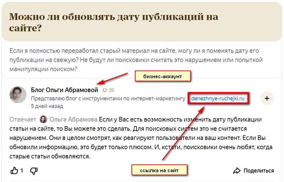бизнес-аккаунт на яндекс.кью
