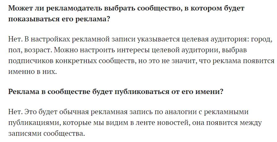 правила монетизации вконтакте