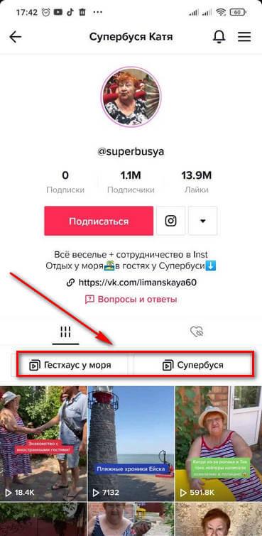 Тик Ток Супербуси