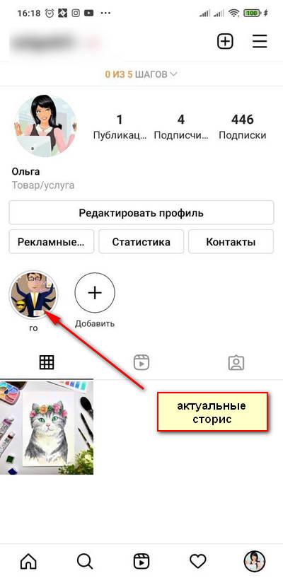 Инструкция для новичков, как добавить разные форматы видео в соцсеть Инстаграм: от сторис до IGTV