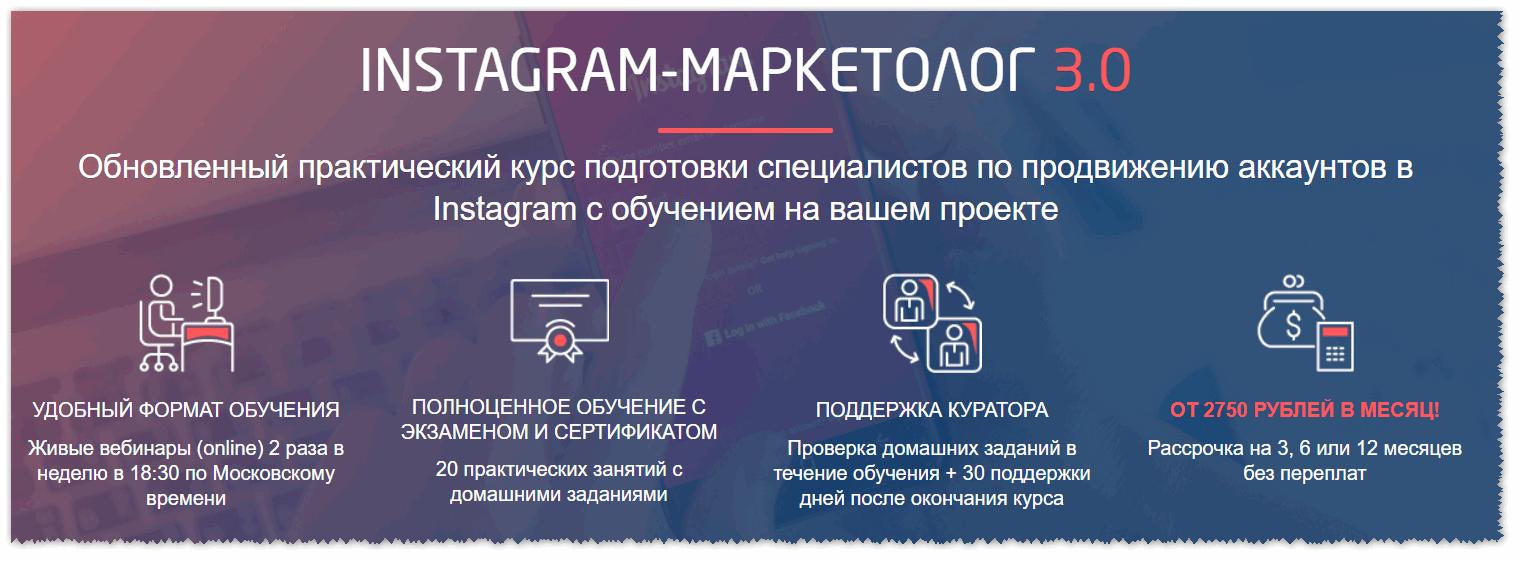 профессия Instagram маркетолог