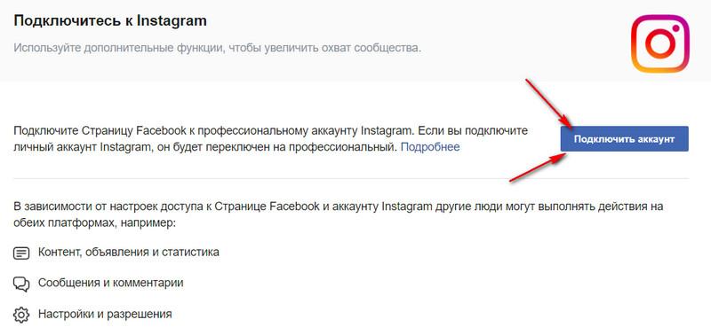 подключение инстаграм через бизнес-страницу фейсбук
