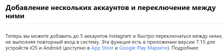 5 аккаунтов instagram