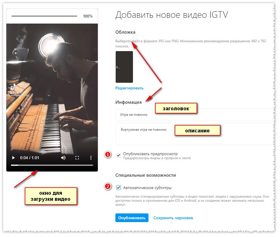 загрузка igtv с компьютера