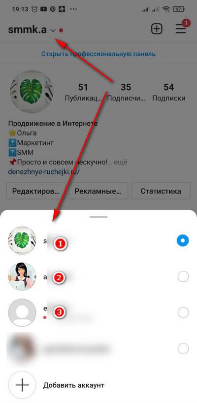 как переключаться между профилями в инстаграм