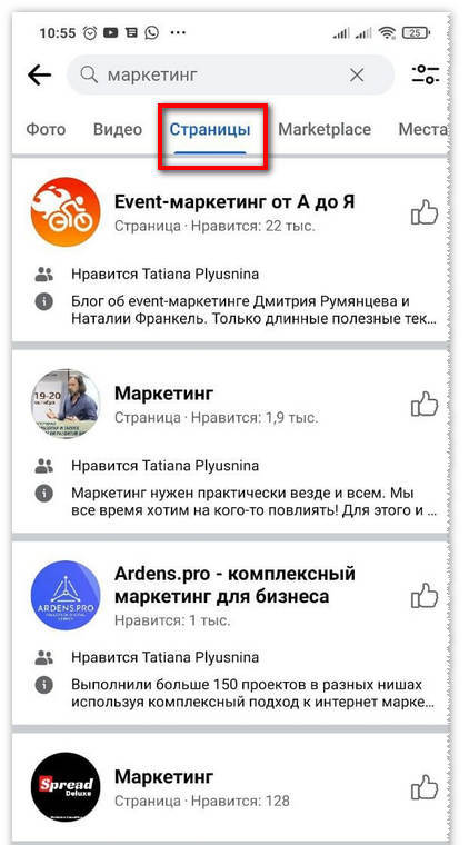 поиск страниц на фейсбук по тематике с телефона
